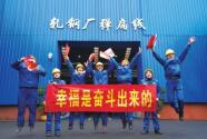 """方大特鋼:黨建領航 為高質量發展注入""""紅色動能"""""""
