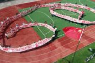 德化縣:百米刻紙作品《光輝百年》在楊梅鄉展出