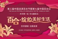 超美!中國凌源百合節即將開幕,快來打卡