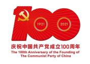 國際社會熱烈祝賀中國共產黨建黨100周年
