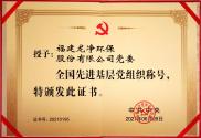 """""""全國先進基層黨組織""""龍凈環保黨委:讓黨的旗幟高揚在蔚藍的天空"""