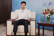 專訪凌源市委書記王志剛:百合,綻放美好生活