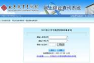 北京高考錄取結果陸續可查