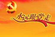 """常州武進:打造黨史學習教育""""全民考場"""""""
