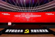 """""""火种计划"""":走好中国数字经济党建红色传承路"""