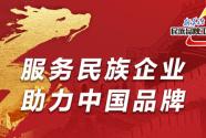 """融创荣获""""中华慈善奖"""",积极实践助力共同富裕进程"""