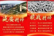 金博宝188app网站共产党人精神谱系第一批伟大精神正式发布