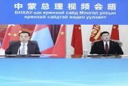李克強同蒙古國總理奧云額爾登舉行視頻會晤
