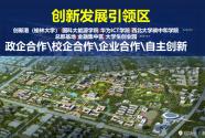 新華直播 | 第十六屆煤博會榆林科創新城推介會