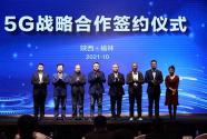 中國移動5G技術帶來能源產業新革命