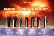 """步长制药总裁赵超总裁出席陕西省""""全国安全用药月"""